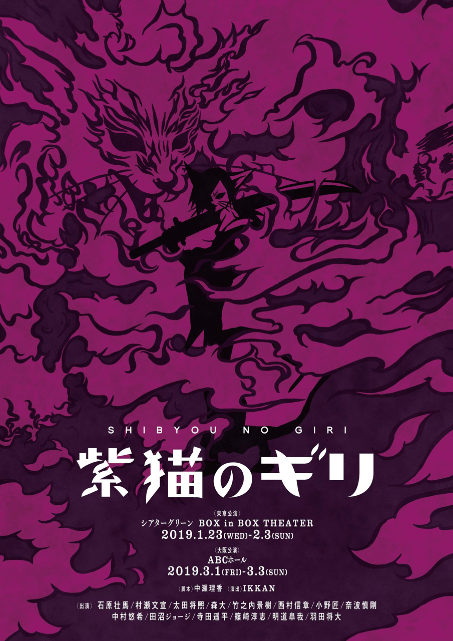 紫猫のギリ