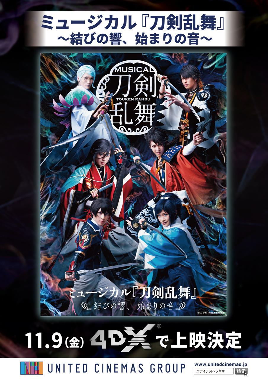 ミュージカル『刀剣乱舞』 ~結びの響、始まりの音~ 4DX