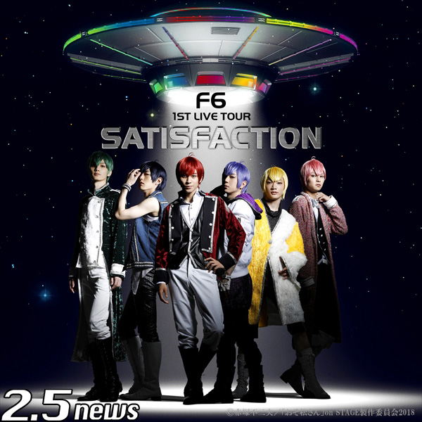 F6 1st LIVE TOUR「Satisfaction」