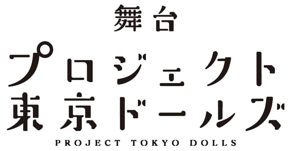 舞台『プロジェクト東京ドールズ』