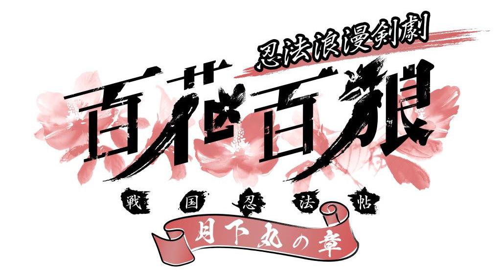 忍法浪漫剣劇「百花百狼 ~戦国忍法帖~」~月下丸の章~
