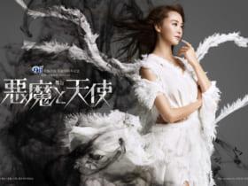 舞台「悪魔と天使」