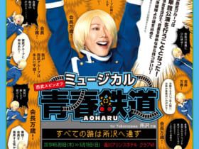 ミュージカル『青春-AOHARU-鉄道』すべての路は所沢へ通ず