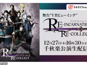 舞台『RE-INCARNATION RE-COLLECT』