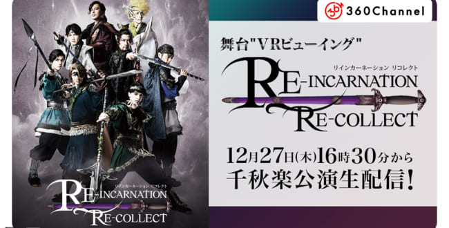 舞台『RE-INCARNATION RE-COLLECT』