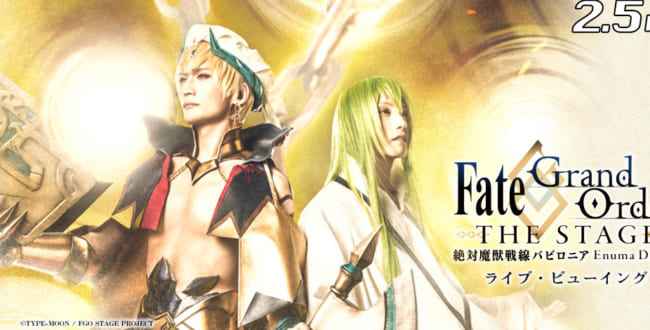 Fate/Grand Order THE STAGE -絶対魔獣戦線バビロニア-