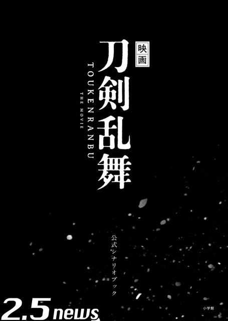 映画『刀剣乱舞』