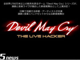 舞台「DEVIL MAY CRY THE LIVE HACKER」
