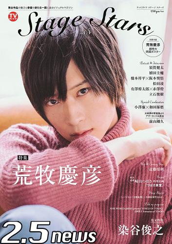 「TVガイド Stage Stars vol.4」(東京ニュース通信社刊)