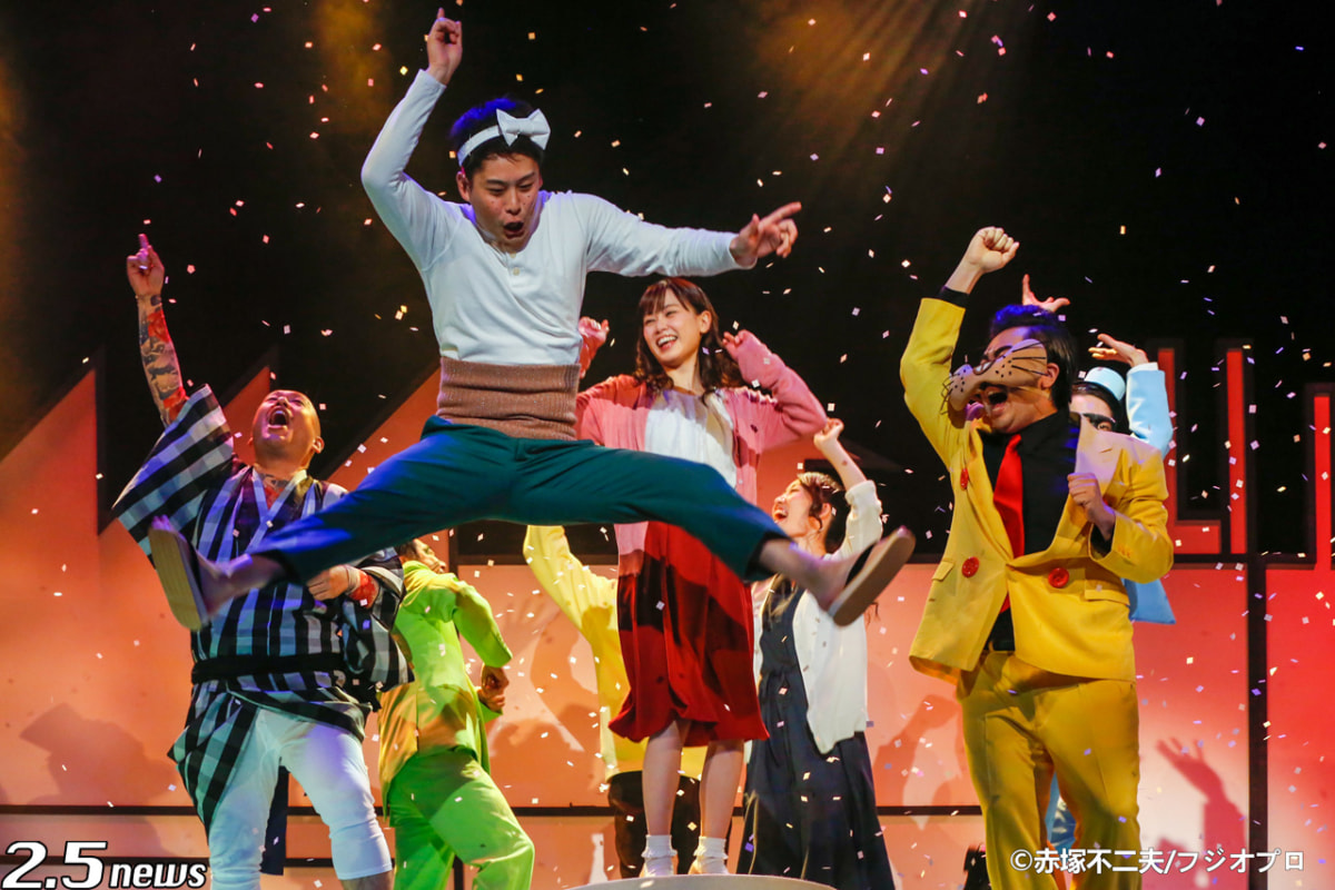 舞台「もーれつア太郎 木枯らしに踊る花吹雪」