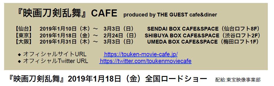 『映画刀剣乱舞』CAFE