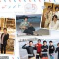 若手俳優陣が旅しちゃいます!『たびメイト』#12のあらすじと先行カットが公開!!