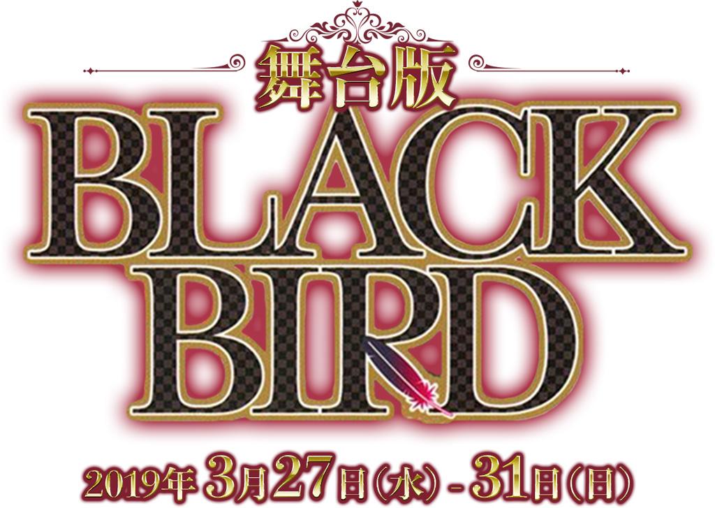 舞台版「BLACK BIRD」