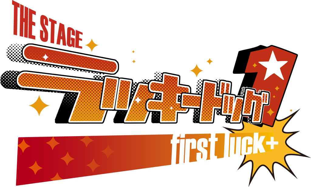 THE STAGE ラッキードッグ1 first luck+