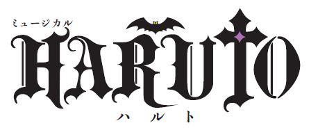 ミュージカル「HARUTO」