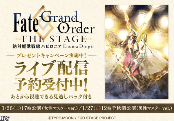 Fate/Grand Order THE STAGE -絶対魔獣戦線バビロニア-