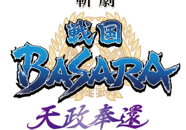 斬劇『戦国BASARA』天政奉還