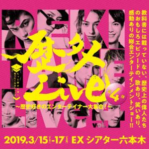 歴タメLive~歴史好きのエンターテイナー大集合~第4弾