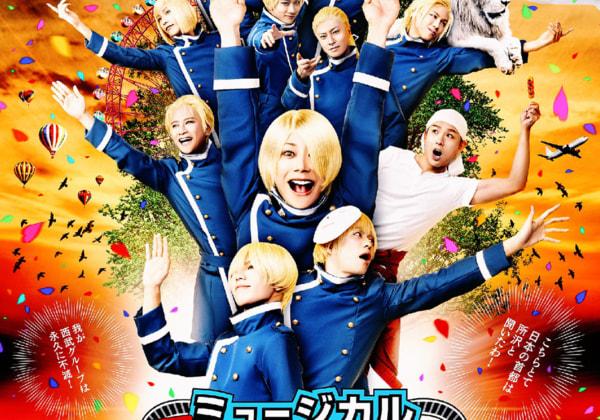 ミュージカル『青春鉄道』