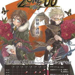 トワイライトミュージカル ZONE-00 満月