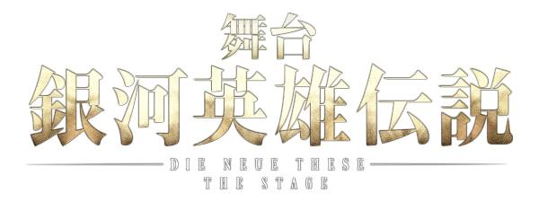 舞台「銀河英雄伝説 Die Neue These」 ~第二章 それぞれの星~