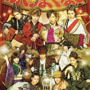 30-DELUX ACTION PLAY MUSICAL THEATER featuring 宇宙Six「のべつまくなし」
