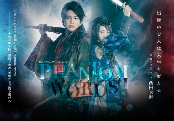 舞台「PHANTOM WORDS」