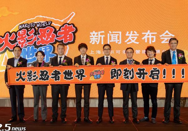 中国・上海「NARUTO WORLD」