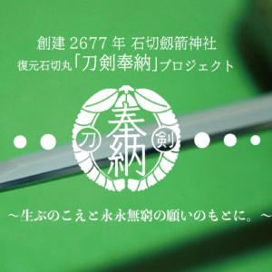 復元石切丸「刀剣奉納」プロジェクト
