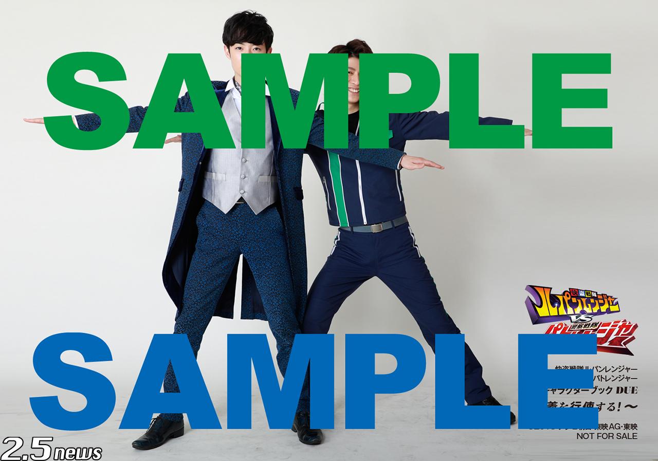 快盗戦隊ルパンレンジャーVS警察戦隊パトレンジャー キャラクターブックDUE~正義を行使する!~