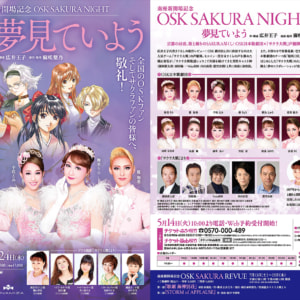 OSK SAKURA NIGHT