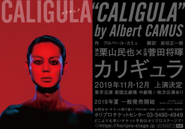 舞台『カリギュラ』