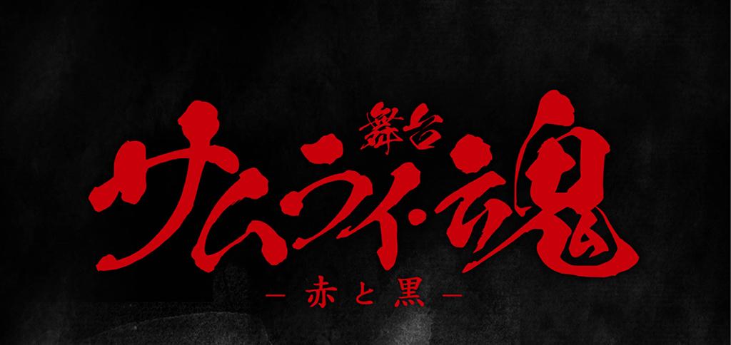舞台「サムライ・魂」ー赤と黒ー