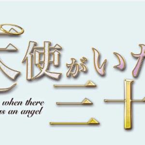 フォトシネマ朗読劇新作「天使がいた三十日」
