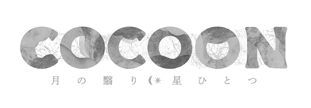 COCOON 月の翳り星ひとつ
