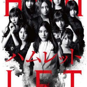 SKE48 版「ハムレット」