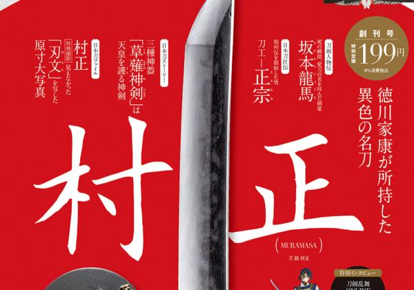 週刊『日本刀』