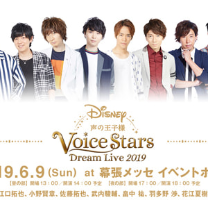 Disney 声の王子様 Voice Stars Dream Live 2019