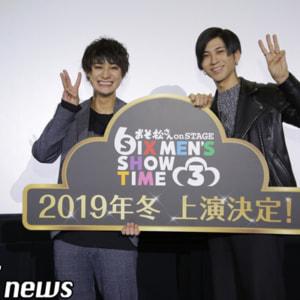 舞台「おそ松さん on STAGE~SIX MEN'S SHOW TIME 3~」