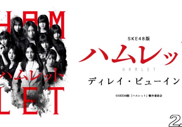 SKE48版「ハムレット」