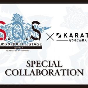 『S.Q.S(スケアステージ) Episode 3「ROMEO - in the darkness -」』×「カラオケの鉄人」