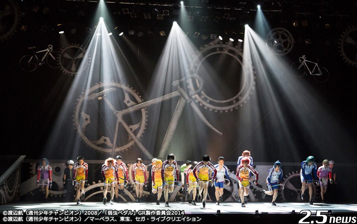 舞台『弱虫ペダル』