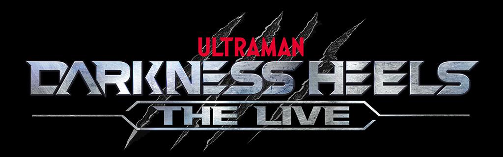 舞台『DARKNESS HEELS~THE LIVE~』