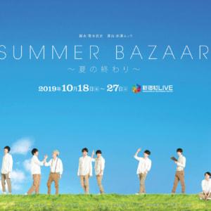 SUMMER BAZAAR~夏の終わり~