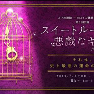 「スイートルームで悪戯なキス」 from 100シーンの恋+