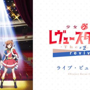 少女☆歌劇 レヴュースタァライト-The LIVE-#2 revival