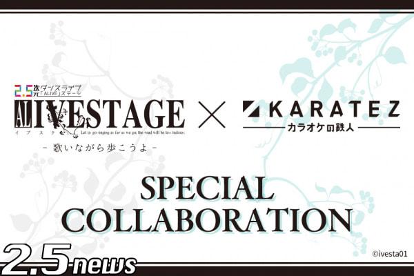 『2.5次元ダンスライブ「ALIVESTAGE」』×「カラオケの鉄人」