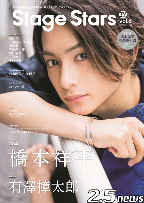 「TVガイド Stage Stars vol.6」(東京ニュース通信社刊)