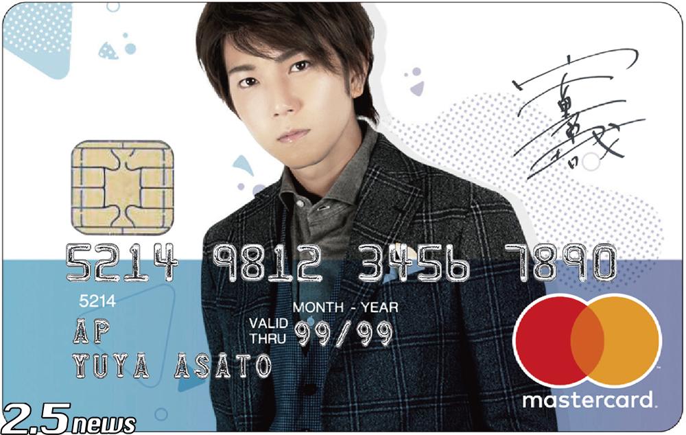 2.5Dカード