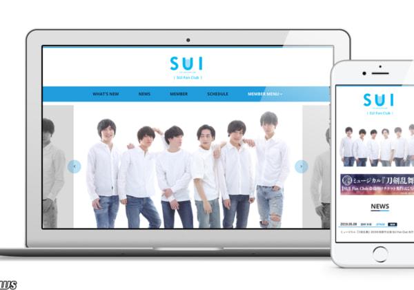 SUI Fan Club(スイ ファンクラブ)